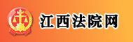 江西法院网