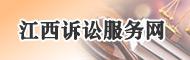 江西诉讼服务网